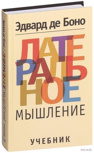 Латеральное мышление. Учебник. Эдвард де Боно