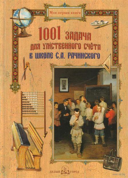 1001 задача для умственного счета в школе С. А. Рачинского. С. Рачинский