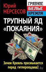 """Трупный яд """"покаяния"""". Зачем Кремль пресмыкается перед гитлеровцами?. Юрий Нерсесов"""