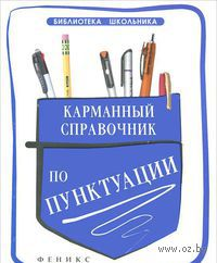 Карманный справочник по пунктуации. Александра Кузнецова