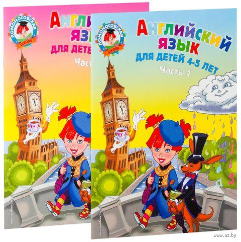 Английский язык. Для детей 4-5 лет (в двух частях) — фото, картинка
