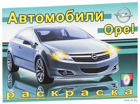 Автомобили. Opel. Раскраска — фото, картинка