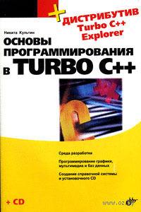 Основы программирования в Turbo C++ (+ CD). Никита Культин