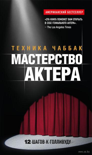 Мастерство актера. Техника Чаббак. Ивана Чаббак