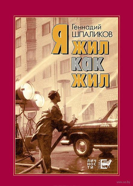 Я жил как жил. Геннадий Шпаликов