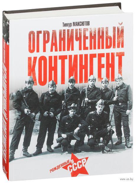 Ограниченный контингент. Рожденные в СССР. Тимур Максютов