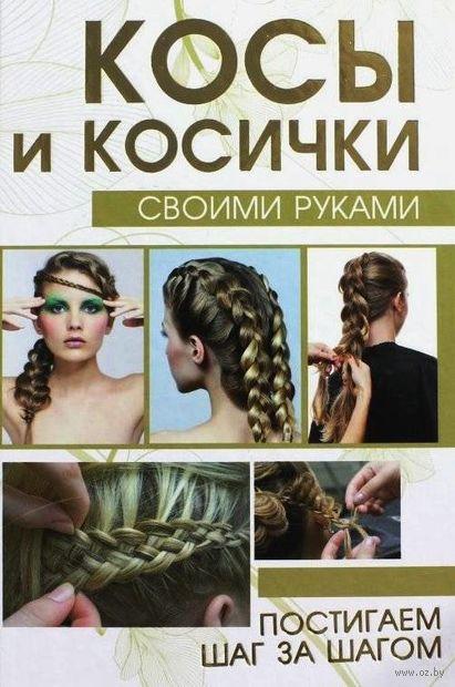 Косы и косички своими руками. Елена Хомич