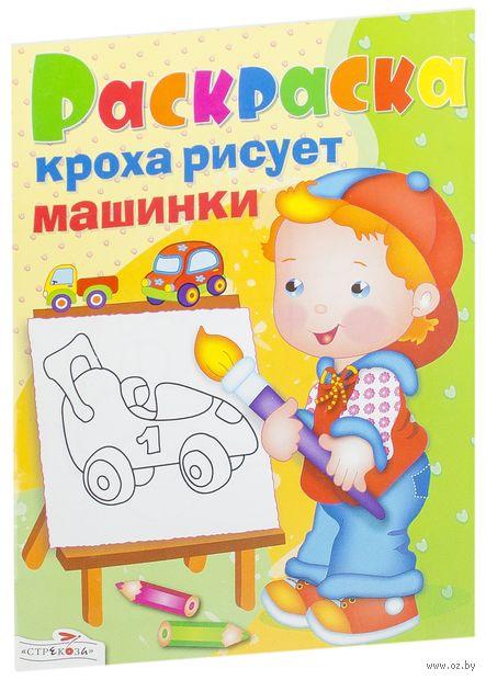 Кроха рисует машины. Раскраска