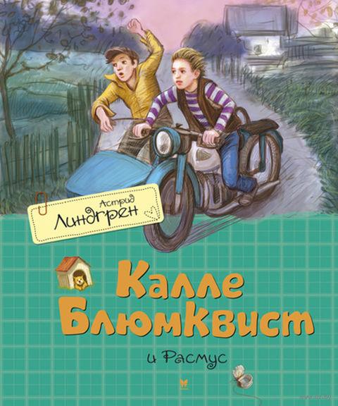 Калле Блюмквист и Расмус. Астрид Линдгрен