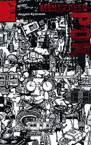 Менделеев-рок — фото, картинка
