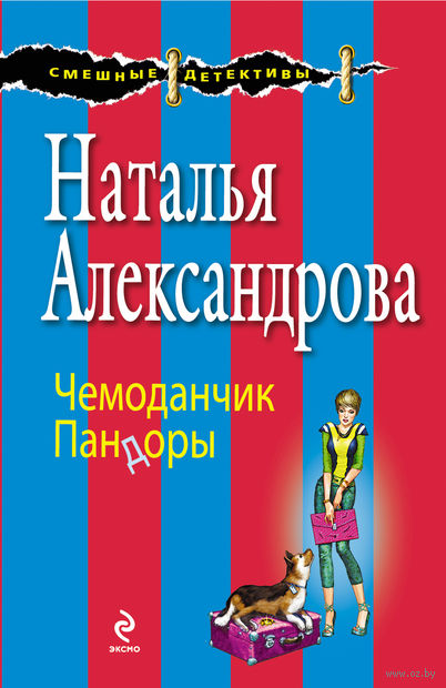 Чемоданчик Пандоры (м). Наталья Александрова