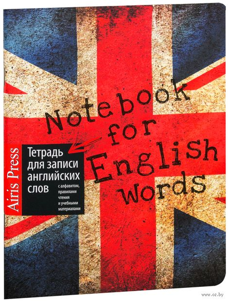 Тетрадь для записи английских слов (британский флаг)