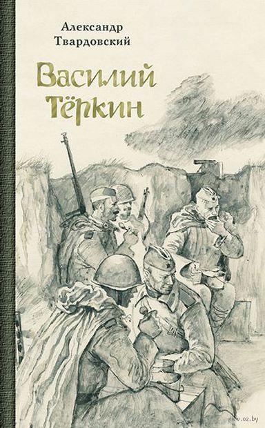 Василий Теркин. Книга про бойца. Александр Твардовский