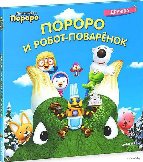 Пороро и Робот-поваренок. Екатерина Овчинникова, Юлия Ратиева