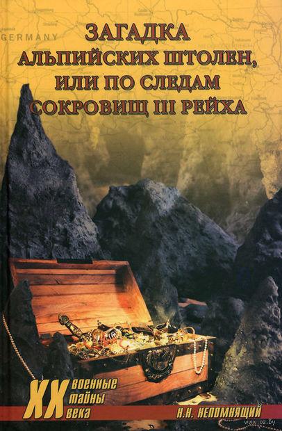 Загадка альпийских штолен, или по следам сокровищ III рейха. Николай Непомнящий, Алексей Комогорцев