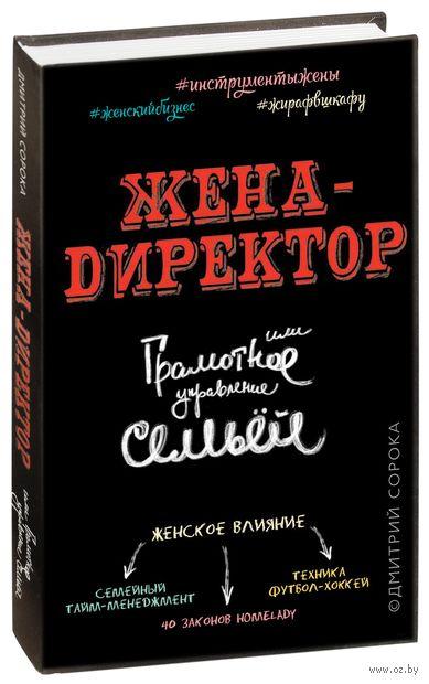 Жена - директор, или грамотное управление семьей. Дмитрий Сорока