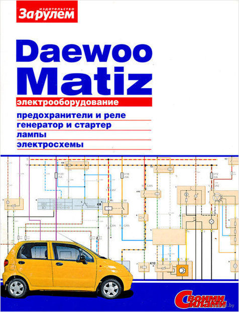 Daewoo Matiz. Электрооборудование