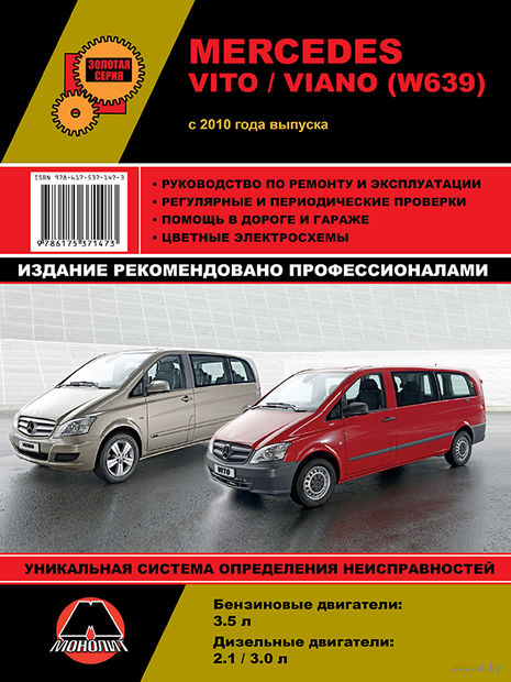 Mercedes Vito / Viano с 2010 г. Руководство по ремонту и эксплуатации