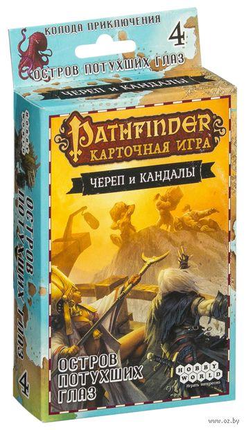 Pathfinder. Череп и Кандалы. Остров Потухших Глаз (дополнение №4) — фото, картинка