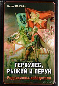 Геркулес, Рыжий и Перун — фото, картинка