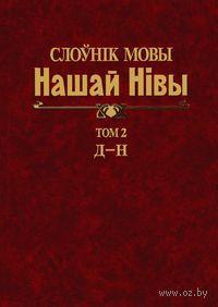 """Слоўнік мовы """"Нашай Нівы"""" (1906—1915). Том 2 (Д—Н) — фото, картинка"""