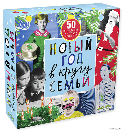 Новый год в кругу семьи (комплект из 50 брошюр) — фото, картинка