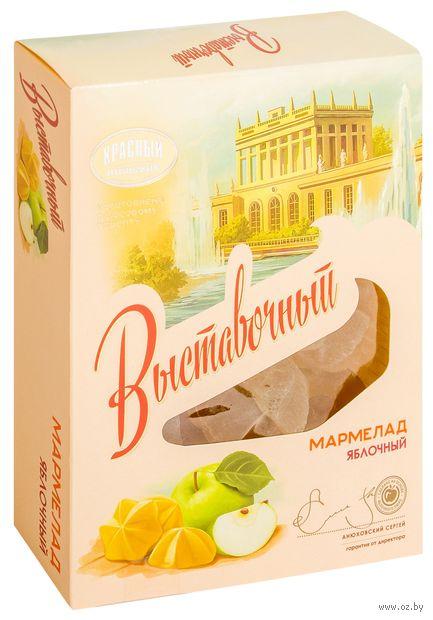 """Мармелад """"Выставочный"""" (300 г; яблоко) — фото, картинка"""