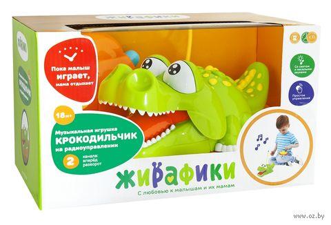 """Игрушка на радиоуправлении """"Крокодильчик"""" — фото, картинка"""