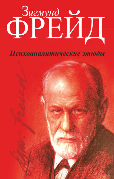 Психоаналитические этюды. Зигмунд Фрейд