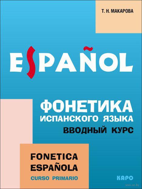 Фонетика испанского языка. Вводный курс (+CD) — фото, картинка