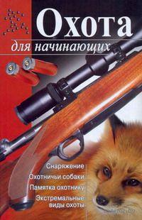 Охота для начинающих. М. Гольцова