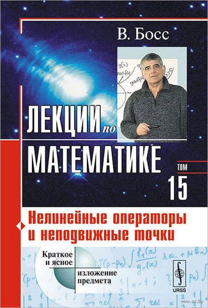 Лекции по математике. Том 15. Нелинейные операторы и неподвижные точки — фото, картинка