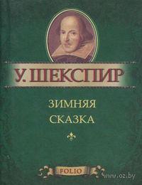Зимняя сказка (миниатюрное издание). Уильям Шекспир
