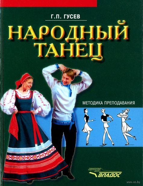 Народный танец. Методика преподавания. Г. Гусев