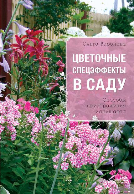 Цветочные спецэффекты в саду. Ольга Воронова
