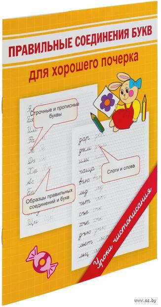 Прописи. Правильные соединения букв. Для хорошего почерка. Марина Георгиева