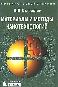 Материалы и методы нанотехнологий. В. Старостин