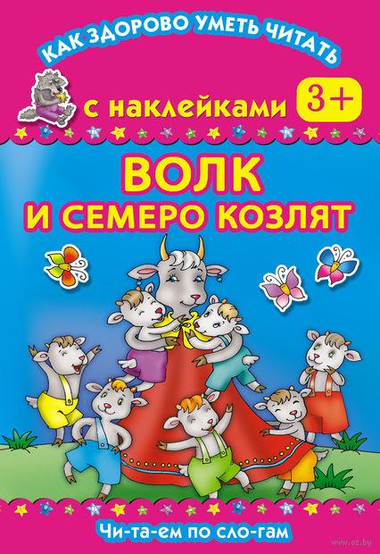 Волк и семеро козлят. Братья Гримм