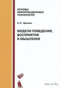 Модели поведения, восприятия и мышления. Александр Шамис