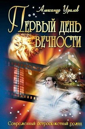 Первый день вечности. Александр Уралов