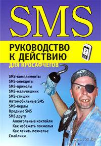 SMS. Руководство к действию для кросафчегов