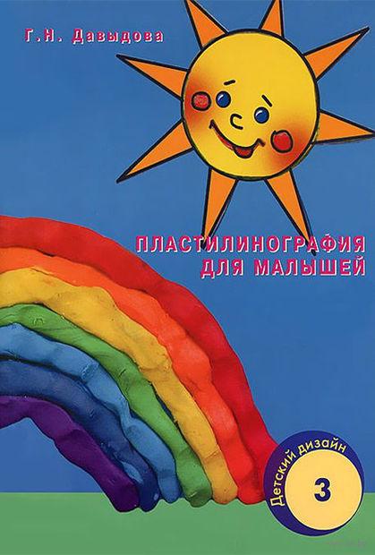 Пластилинография для малышей. Выпуск 3. Галина Давыдова