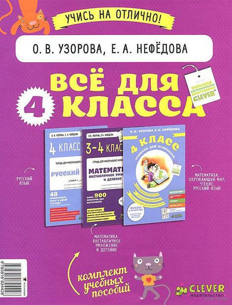 Все для 4 класса (комплект из 3 книг). Елена Нефедова, Ольга Узорова