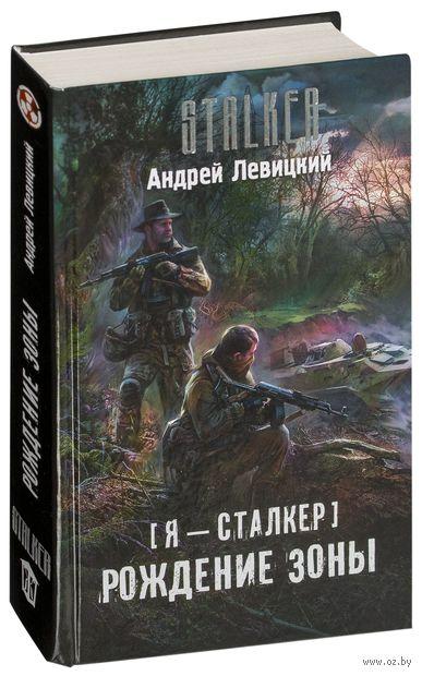 Рождение Зоны. Андрей Левицкий