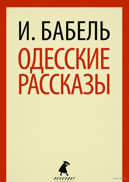 Одесские рассказы (м). Исаак Бабель