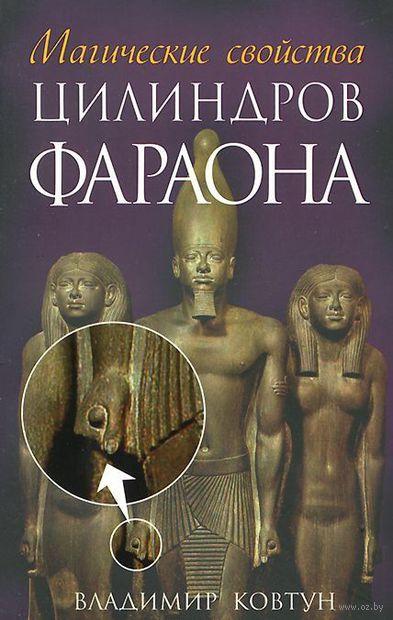 Магические свойства цилиндров фараона. Владимир Ковтун