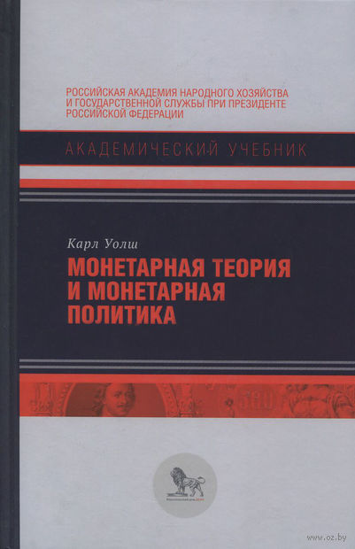 Монетарная теория и монетарная политика. Карл Уолш