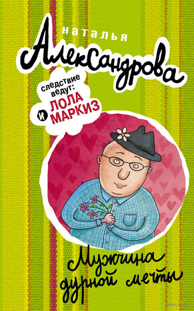 Мужчина дурной мечты (м). Наталья Александрова