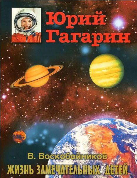 Юрий Гагарин. Валерий Воскобойников
