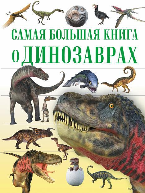О динозаврах — фото, картинка